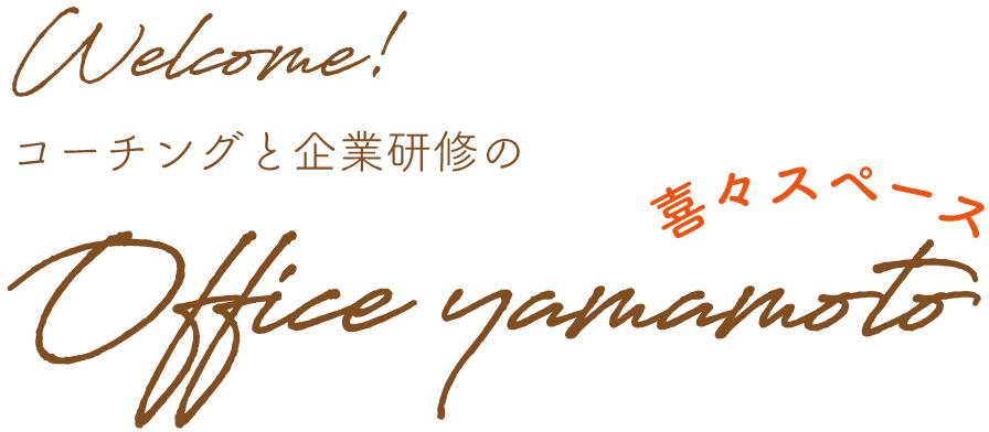 オフィス山本 OFFICE YAMAMOTO
